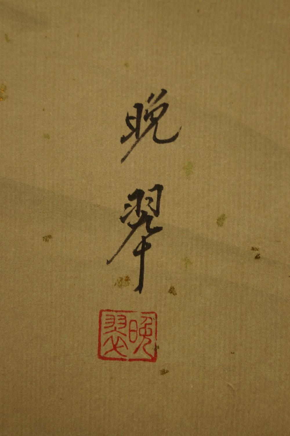 Ayu Fische - Japanisches Rollbild (Kakejiku, Kakemono)