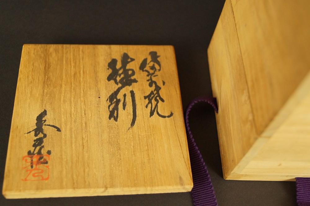 Handgetöpferte japanische Sake Flasche (Tokkuri) aus Bizen Keramik von Shuzo Ogawa