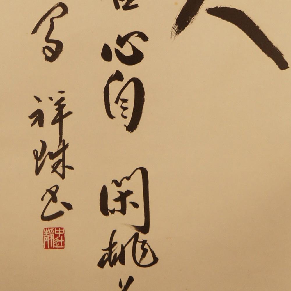 Kalligrafie Gedicht von Ba Li - Japanisches Rollbild (Kakejiku, Kakemono)