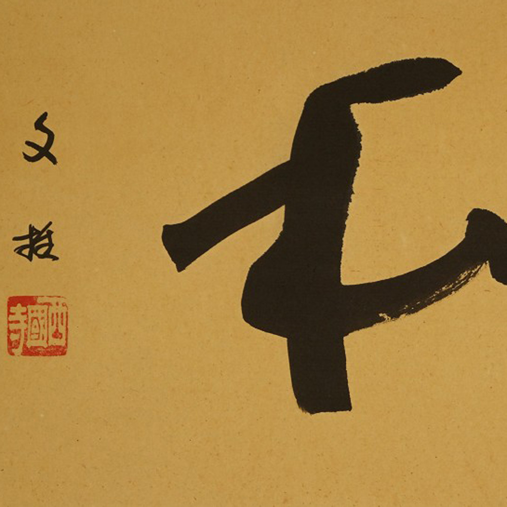 "Kalligrafie ""Harmonie"" - Japanisches Rollbild (Kakejiku, Kakemono)"