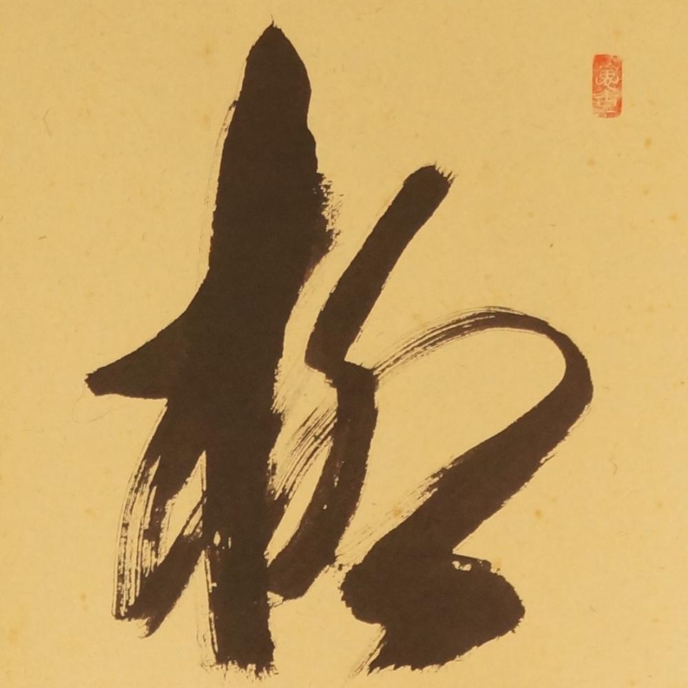 Kalligrafie - Japanisches Rollbild (Kakejiku, Kakemono)