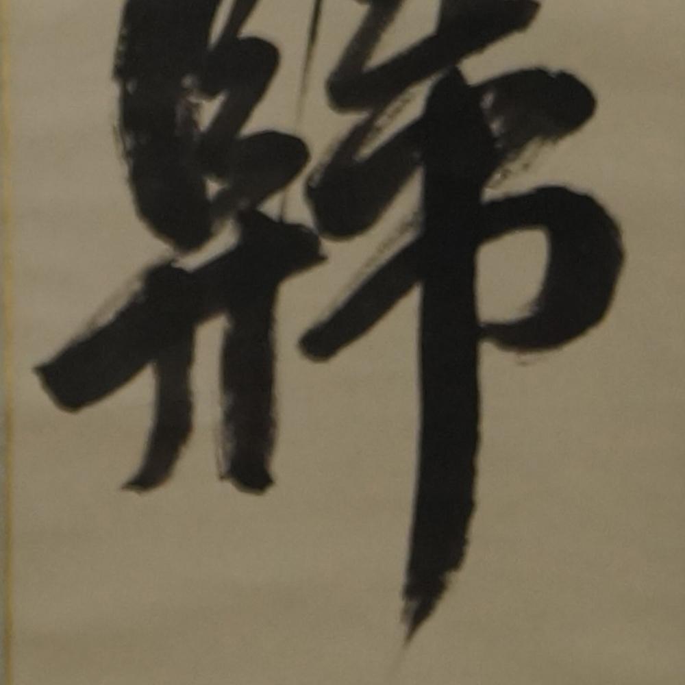 Kalligrafie Gedicht von Du Fu - Japanisches Rollbild (Kakejiku, Kakemono)