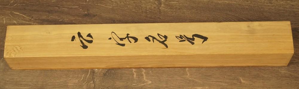 "Kalligrafie ""Namu Amida Butsu"" - Japanisches Rollbild (Kakejiku, Kakemono)"