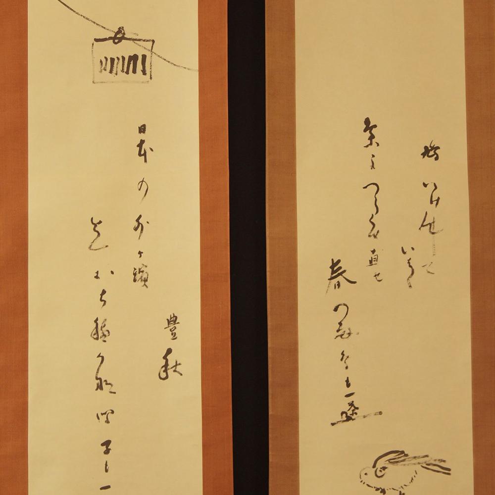 Kalligrafie - 2er Set Japanische Rollbilder (Kakejiku, Kakemono)