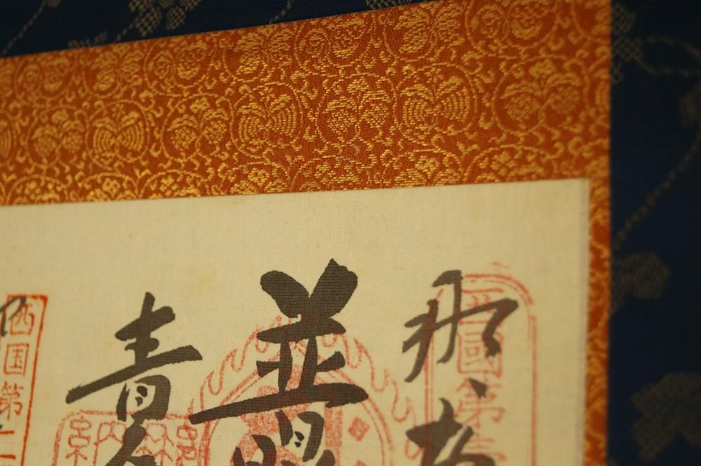 33 Tempel (Saigoku) - Japanisches Rollgemälde (Kakejiku)