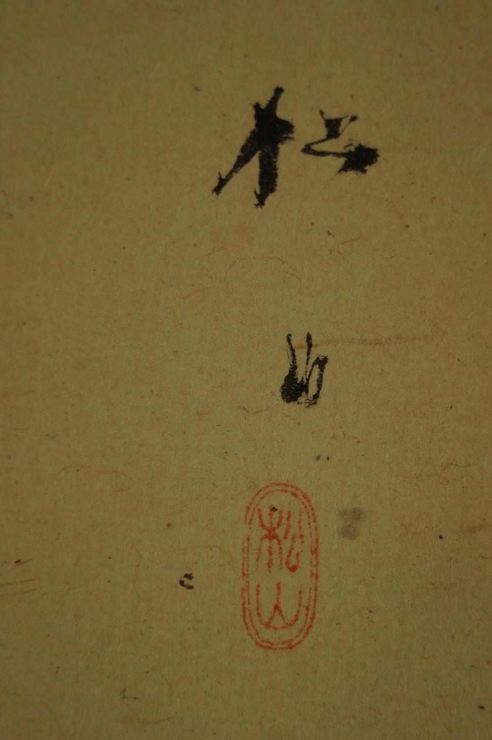 Chawan - Japanisches Rollbild (Kakejiku, Kakemono)