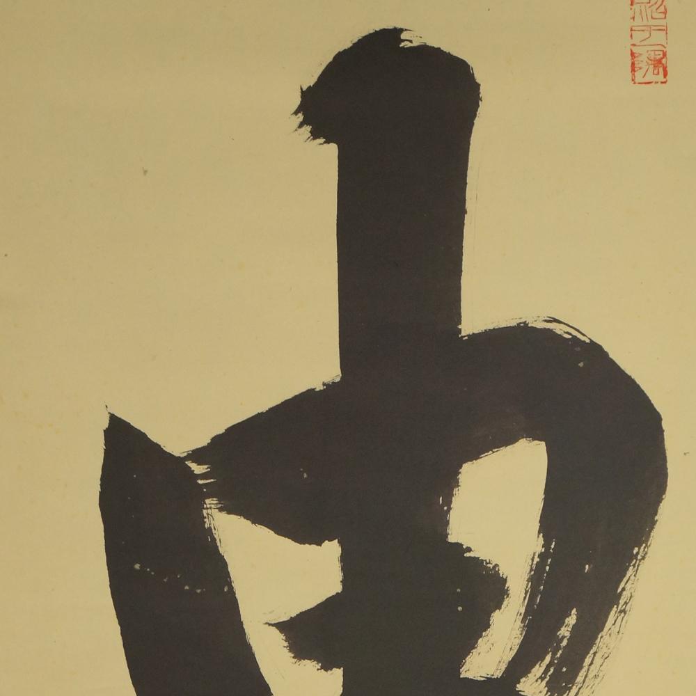 Kalligraphie - Japanisches Rollbild (Kakejiku, Kakemono)