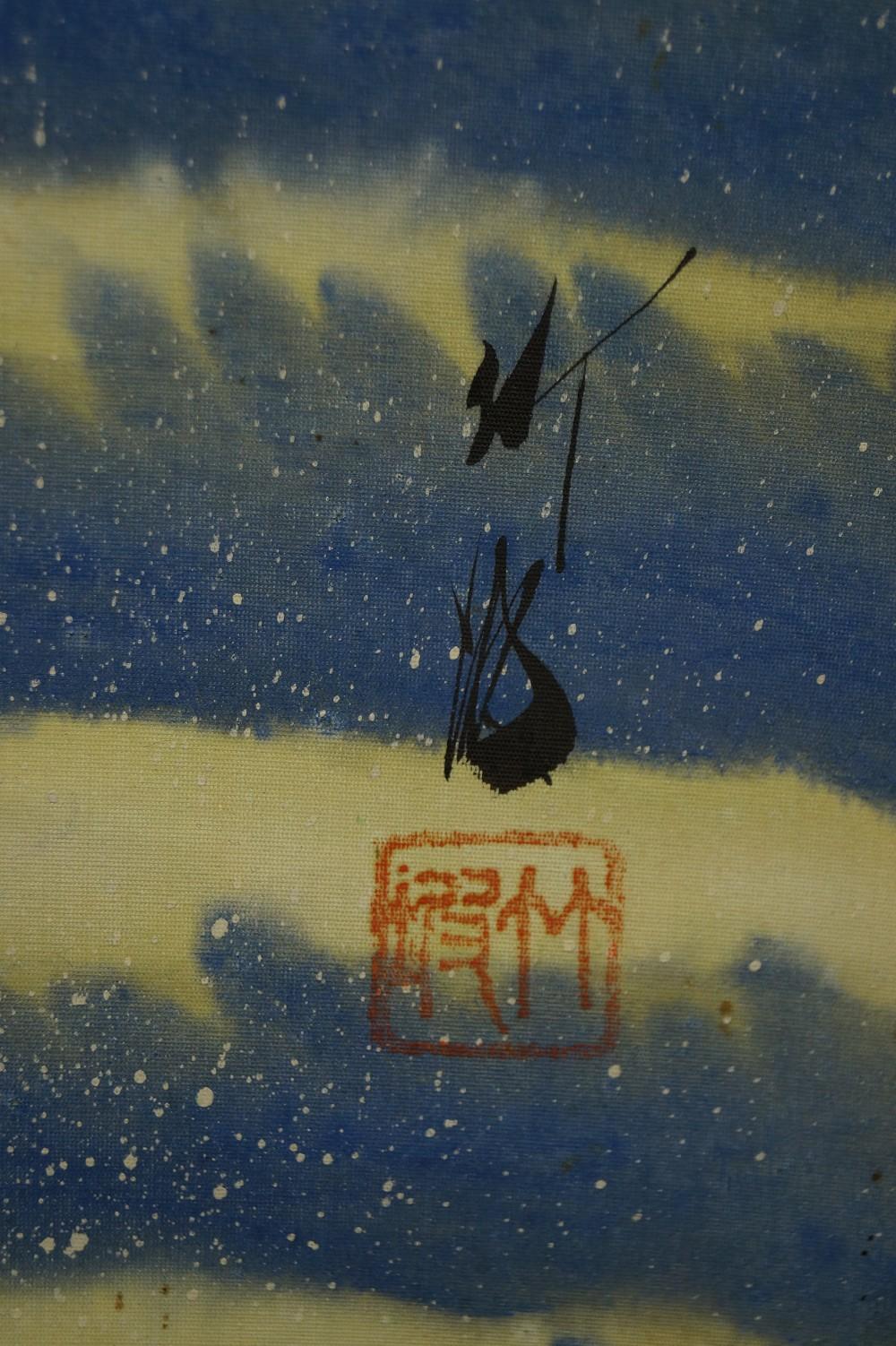 Aufgehende Sonne - Japanisches Rollbild (Kakejiku, Kakemono)