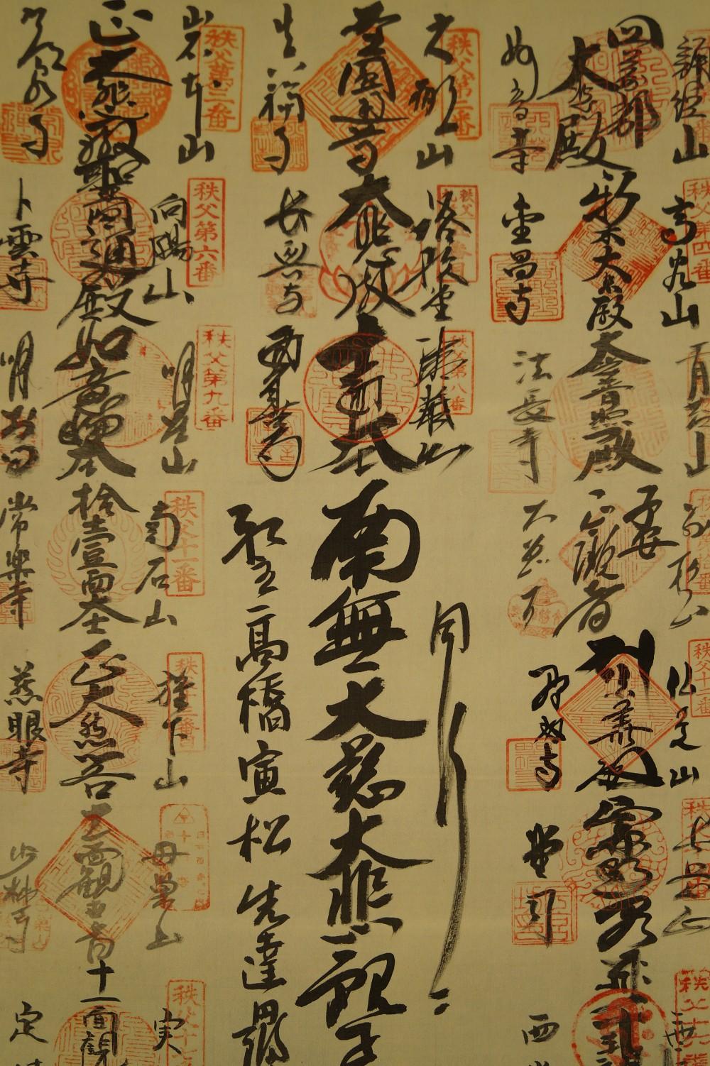 33 Tempel - Japanisches Rollbild (Kakejiku, Kakemono)