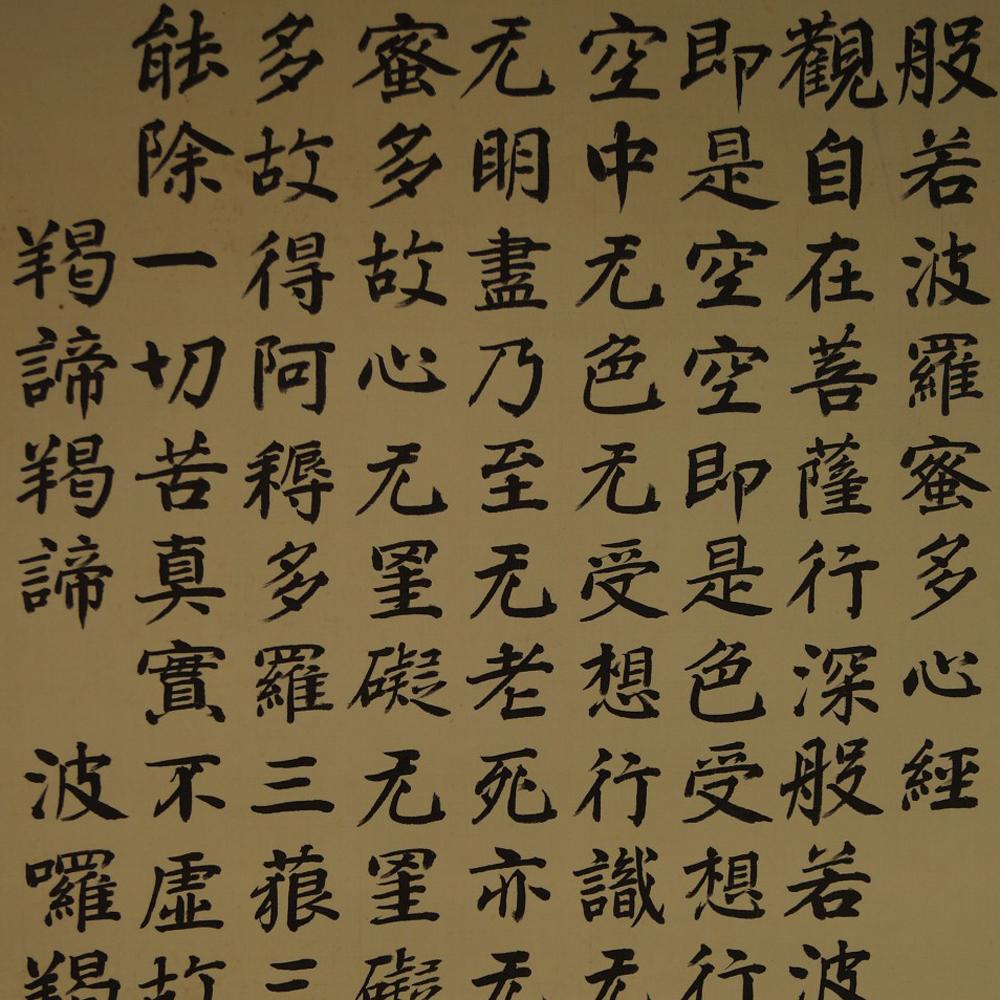 Kalligrafie Herzsutra (Hannya Shingyo) - Japanisches Rollbild (Kakejiku, Kakemono)