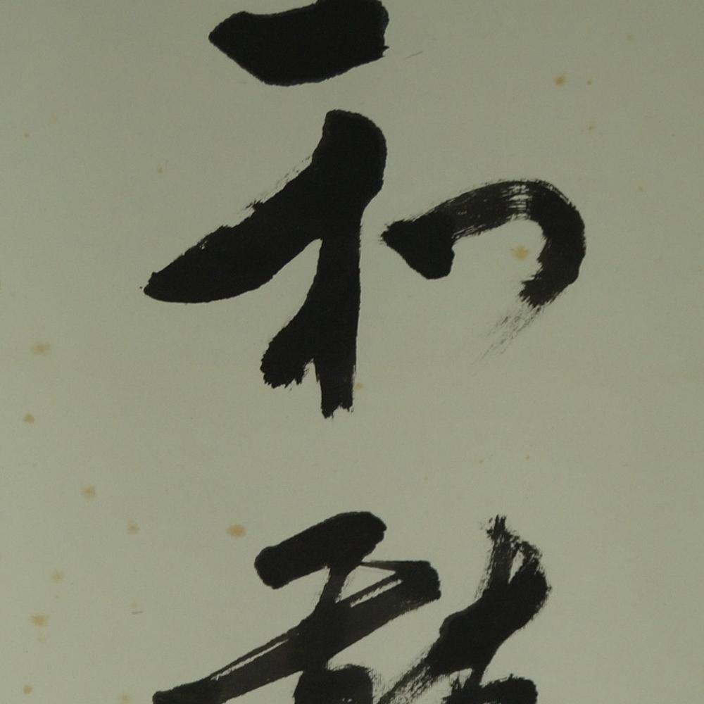 Kalligrafie für Teezeremonie - Japanisches Rollbild (Kakejiku, Kakemono)