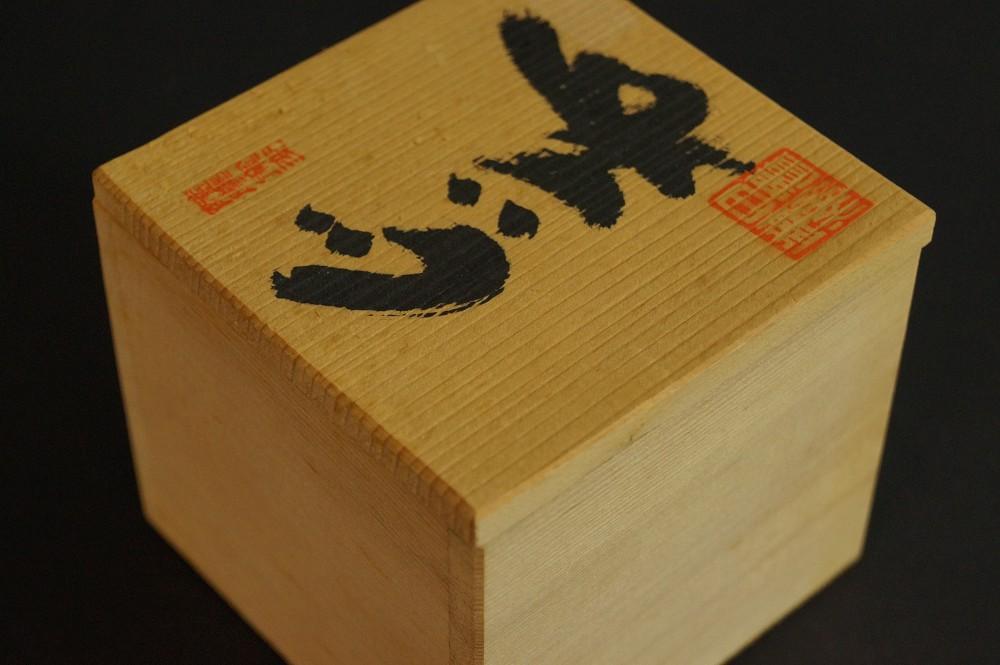 Handgetöpferte japanische Sakeschale (Guinomi) Satsuma Keramik