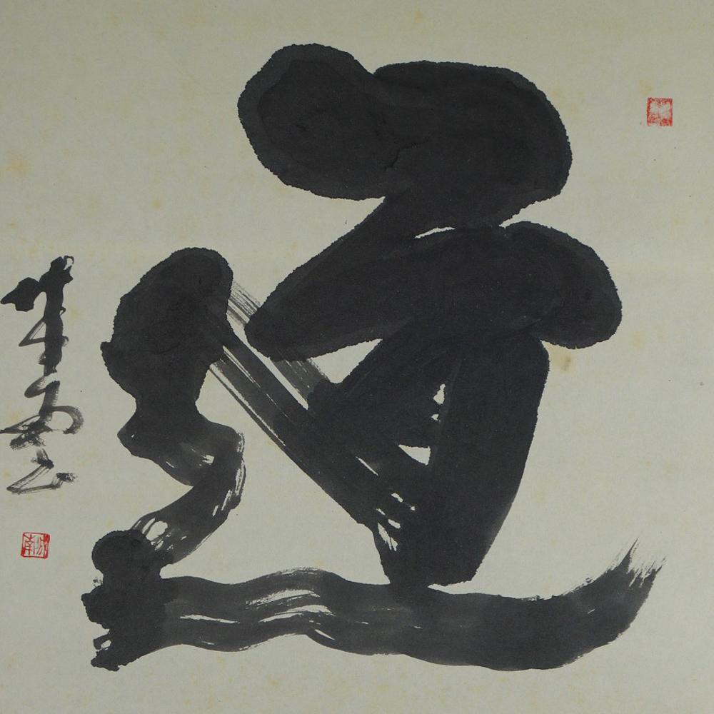 Kalligrafie - Japanisches Rollbild (Kakemono)