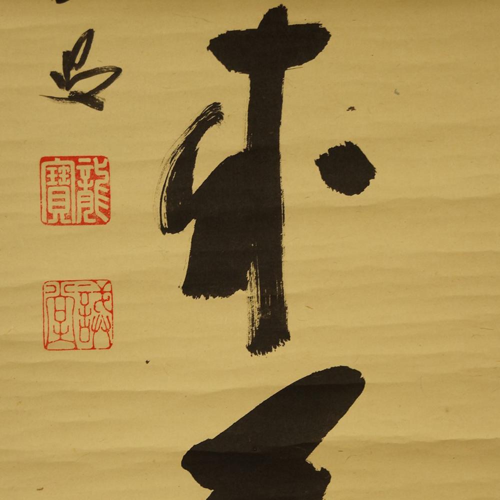 Kalligrafie - Japanisches Rollbild (Kakejiku)