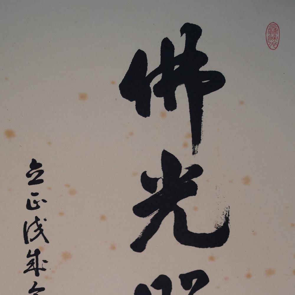 """Kalligrafie """"Butsu ko sho ten chi"""" - Japanisches Rollbild (Kakejiku, Kakemono)"""