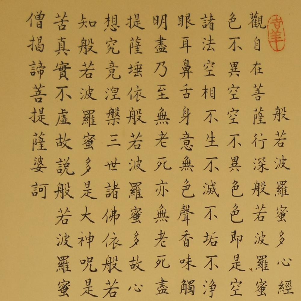 Herzsutra (Hannya Shingyo) - Japanisches Rollbild (Kakejiku, Kakemono)