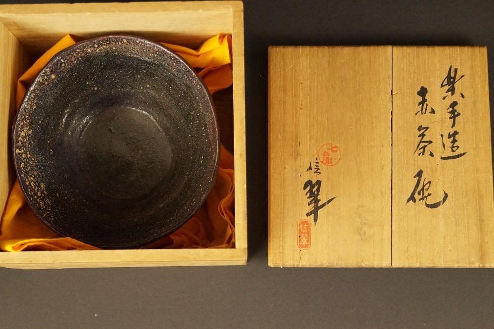 Handgetöpferte japanische Raku Teeschale (Chawan) von Shichibei Kiyomizu