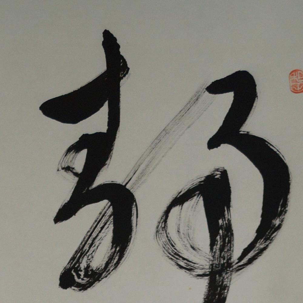Bodhidharma (Daruma) - Japanisches Rollgemälde (Kakejiku)