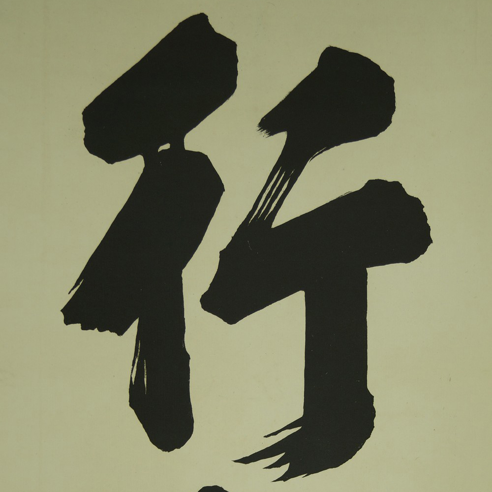 Kalligrafie Druck - Japanisches Rollbild (Kakejiku, Kakemono)