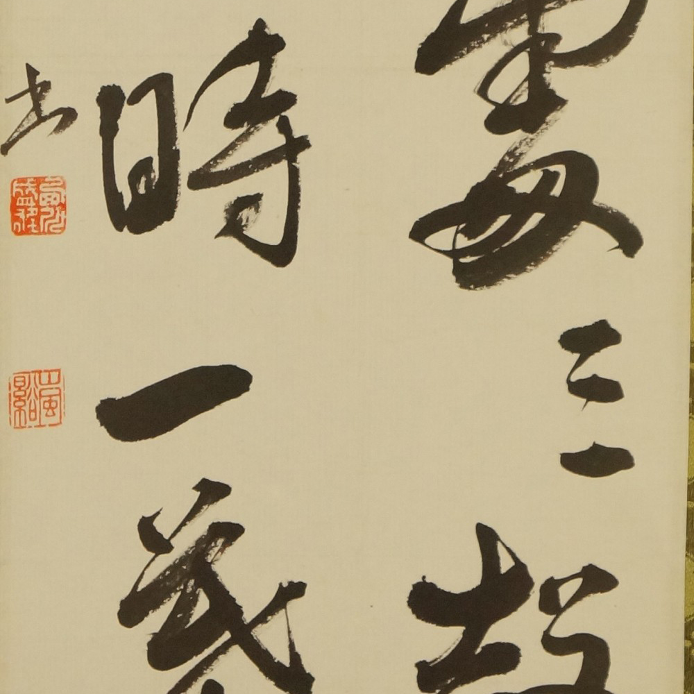 Kalligrafie - Japanisches Rollgemälde (Kakejiku, Kakemono)