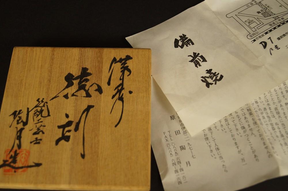 Handgetöpferte japanische Sake Flasche (Tokkuri) aus Bizen Keramik von Harada Totsuki