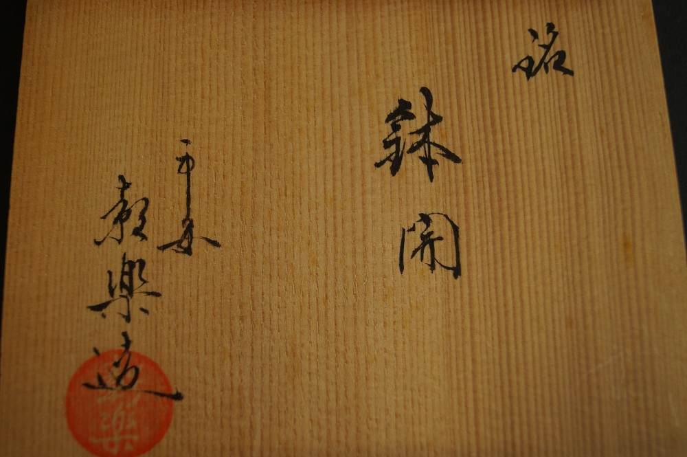 Handgetöpferte japanische Teeschale (Chawan) Raku Keramik von Shoraku Heian