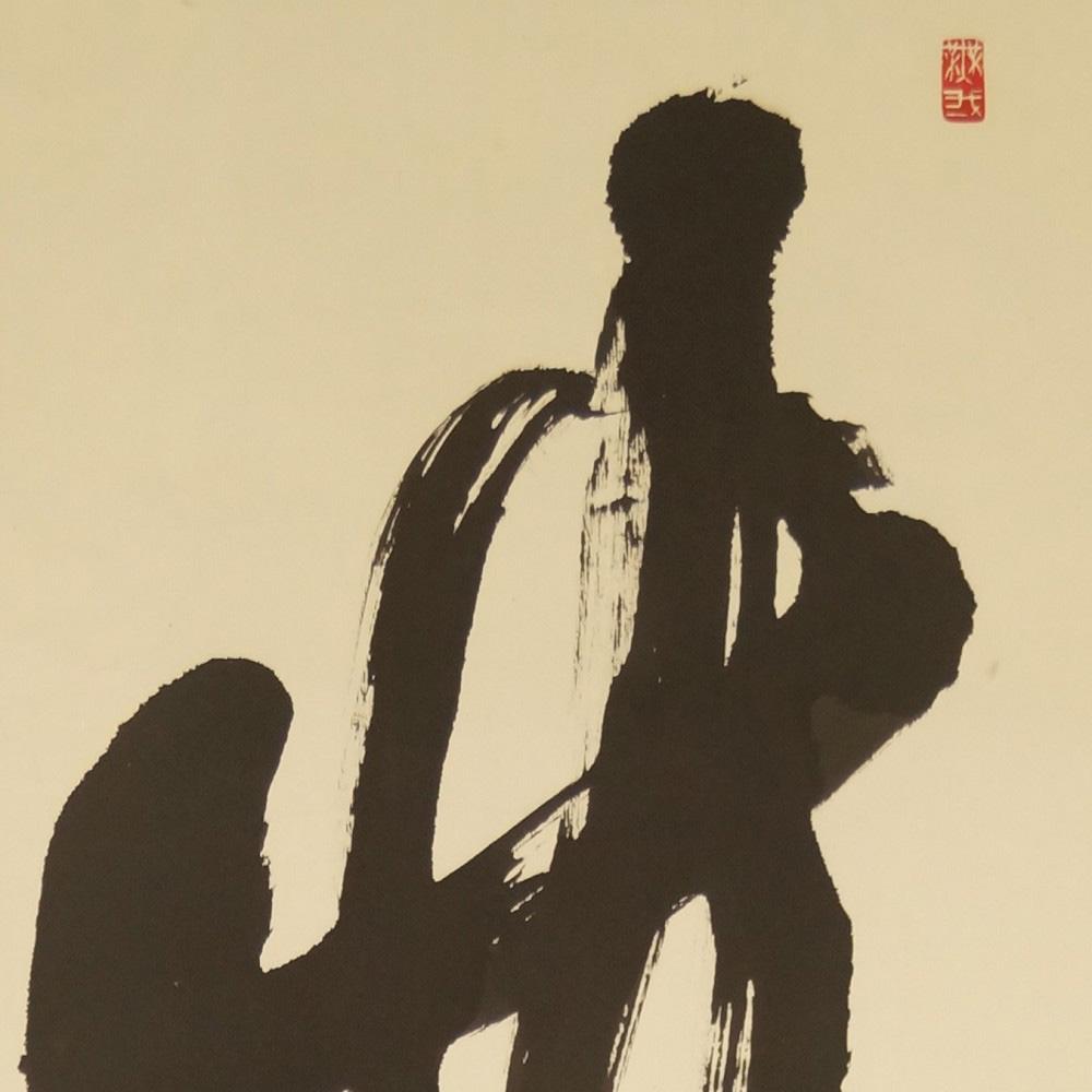 "Kalligrafie ""Bambus"" - Japanisches Rollbild (Kakejiku, Kakemono)"