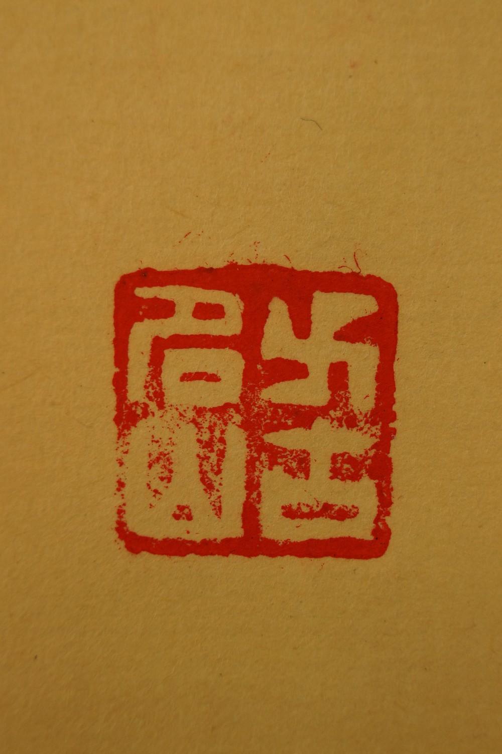 "Kalligrafie ""Schnee, Mond, Blumen"" - Japanisches Rollbild (Kakejiku, Kakemono)"