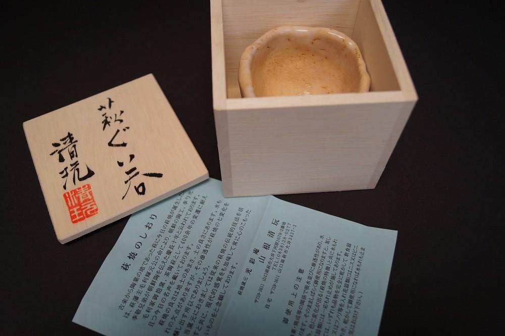Handgetöpferte japanische Sake Schale (Guinomi) Hagi Keramik von Seigan Yamane
