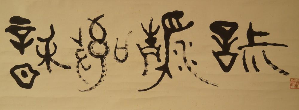 Kalligrafie Teezeremonie - Japanisches Rollbild (Kakejiku, Kakemono)
